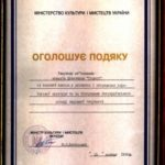 The Commendation of the Minister of culture of Ukraine