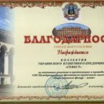 The Commendation of the Donetsk mayor for organization of the FORGED FIGURES PARK festival