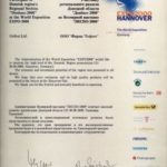The diploma of the world fair EXPO 2000
