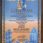 The diploma of the prize-winner of the INTERNATIONAL ACADEMIC POPULARITY RATING